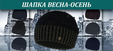 шапки осень-зима